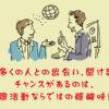 就職活動ほど、多くの人と出会い、さまざまな話が聞けるチャンスはない!